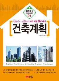 건축계획(2014)