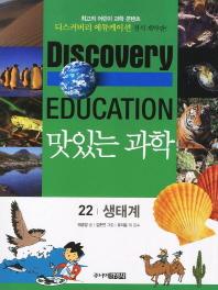 맛있는 과학. 22: 생태계