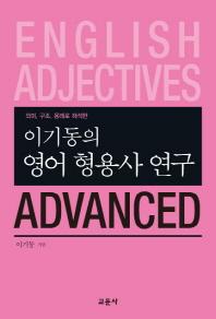 영어 형용사 연구 Advanced