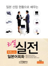 일본 산업 현황으로 배우는 리얼 실전 비즈니스 일본어회화