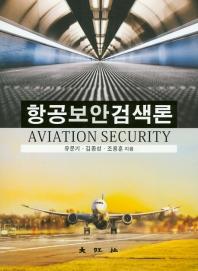 항공보안검색론