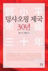 덩샤오핑 제국 30년