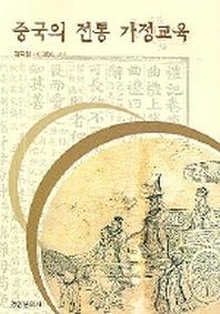 중국의 전통 가정교육