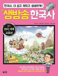 생방송 한국사. 1: 선사시대 고조선