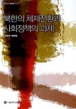 북한의 체제전환과 사회정책의 과제
