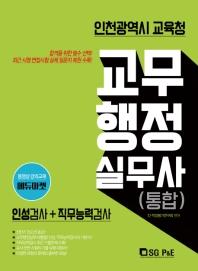 인천광역시 교육청 교무행정실무사(통합)(2019)