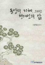 동양의 지혜 그리고 현대인의 삶