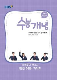 EBS 수능개념 강의노트 고등 박세훈의 한국사 1등급 5분컷 가이드(2021)(2022 수능대비)