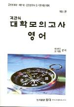 영어(대학모의고사)(객관식)(5판)