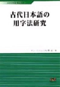 고대일본어의 용자법연구