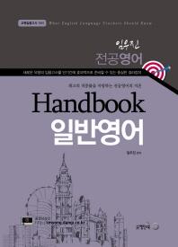 임우진 전공영어 핸드북(Handbook): 일반영어