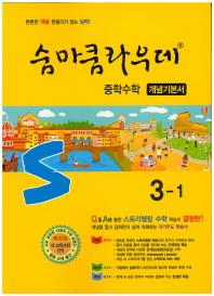 중학 수학 중3-1 개념기본서(2019)