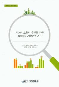 FTA의 효율적 추진을 위한 통합DB 구축방안 연구