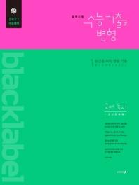 고등 국어 독서 고난도 제재(2020)(2021 수능대비)