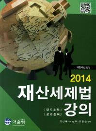 재산세제법 강의(2014)