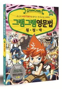그램그램 영문법 원정대. 23: 유나의 History를 밝히고 북 타운을 구하라!
