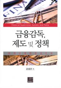 금융감독 제도 및 정책