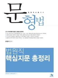 문형법 법원직 핵심지문 총정리(인터넷전용상품)