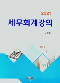 세무회계강의(2021)