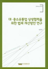 대 중소유통업 상생협력을 위한 법제 개선방안 연구
