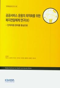 공공서비스 운용의 최적화를 위한 복지전달체계 연구. 3
