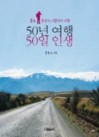50년 여행, 50일 인생