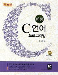 명품 C언어 프로그래밍