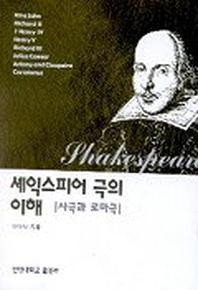 셰익스피어 극의 이해:사극과 로마극