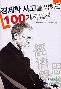 경제학 사고를 익히는 100가지 법칙