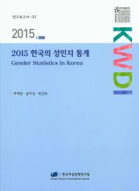 한국의 성인지 통계 세트(2015)