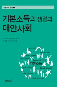 기본소득의 쟁점과 대안사회