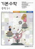 기본수학 중2-1(2010)