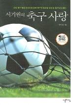 서기원의 축구사랑