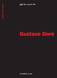 Gustave Dore(귀스타브 도레)