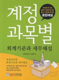 계정과목별 회계기준과 세무해설(2013)