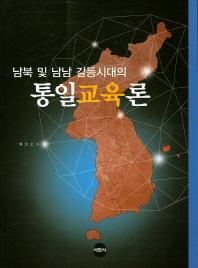 남북 및 남남 갈등시대의 통일교육론