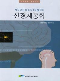 신경계통학