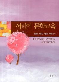 어린이 문학교육
