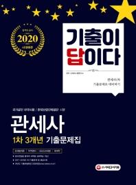 관세사 1차 3개년 기출문제집(2020)