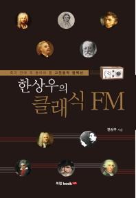 한상우의 클래식 FM