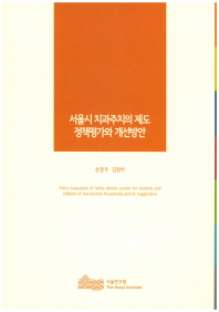서울시 치과주치의 제도 정책평가와 개선방안