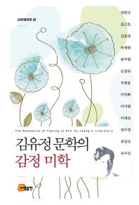 김유정 문학의 감정미학