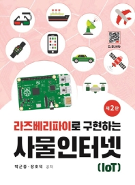 라즈베리파이로 구현하는 사물 인터넷(IoT)