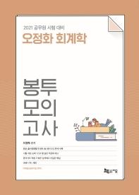 오정화 회계학 봉투모의고사(2021)