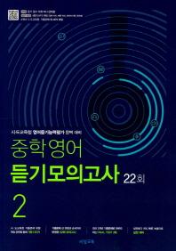 중학 영어 듣기모의고사. 2 22회(2021)