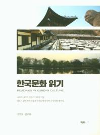 한국문화 읽기