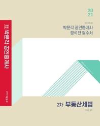 합격기준 박문각 부동산세법 정석진 필수서(공인중개사 2차)(2021)