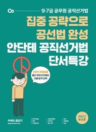 안단테 공직선거법 단서특강(2022)