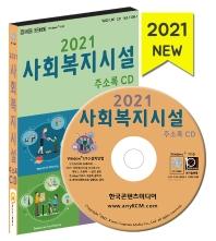 사회복지시설 주소록(2021)(CD)