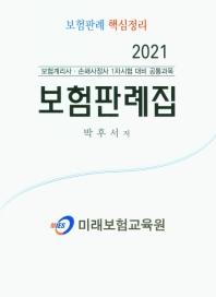 보험판례집(2021)